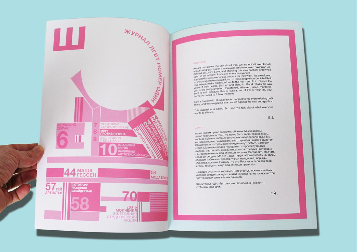 Russian Gay Magazine - Gabriella Jangfeldt